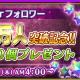 FGO PROJECT、『Fate/Grand Order』公式Twitterのフォロワー数120万人突破を記念して聖晶石10個をプレゼント!