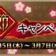 gumi、『クリスタル オブ リユニオン』で「春節キャンペーン'18」を開催 新英雄には「趙雲(CV:草尾毅)」が登場!