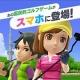 【速報】『みんなのGOLF』がスマホでプレイできる SIEの子会社フォワードワークスの第一弾『みんゴル』が発表!!!