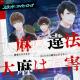 coly、『スタンドマイヒーローズ』で東京都都民安全推進本部とのタイアップが決定!