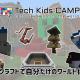 小学生向けプログラミング体験ワークショップ「Tech Kids CAMP Summer 2020」、オンラインに加え対面式イベントを渋谷・大阪で追加開催決定