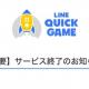 LINE、HTML5ゲームサービス「LINE QUICK GAME」を2020年10月30日をもって終了