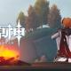 miHoYo、『原神』がOST selection「異郷を彷徨う武人」を公開