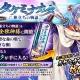 DMM GAMES、『一血卍傑-ONLINE-』で「タケミナカタ 旅立ちの物語」開放キャンペーンを含むアップデートを実施
