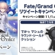 FGO PROJECT、『Fate/Grand Order』とローソンのコラボTwitterキャンペーンを開始 第1弾はマシュのラウンド・シールドクッションが当たる!