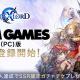 アプリボット、ファンタジーRPG『ブレイドエクスロード』PC版をDMMでリリース決定! 事前灯籠を開始! スマホ版とデータ連携も!