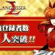 ZLONGAME『ラングリッサー モバイル』、事前登録者数30万人突破! 新たに「聖魔券」×3のプレゼントが確定