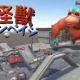 タップリアル、3Dシューティングゲーム『怪獣ランペイジ』の正式サービスを開始! 『カセゲー』対応アプリ!