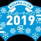 カプコン、「BASARA CLUB ファンミーティング2019冬」を10月22日に開催決定!