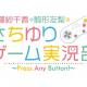 MFS、ゲーム実況番組「三澤紗千香・駒形友梨のさちゆりゲーム実況部~Press Any Button!~」を4月15日20時より開始