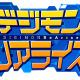 """バンナム、「デジモン」シリーズ最新作『デジモンリアライズ』を配信決定! 新キャラとおなじみのデジモンが織りなす""""友情進化デジモンRPG"""""""