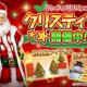 アソビモ、『オルクスオンライン』でクリスマスイベント「クリスティア祭」を開催! アイテムを集めてクリスマス家具を手に入れよう