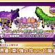 フォワードワークス、『勇者のくせにこなまいきだDASH!』で高難易度ダンジョンが登場する期間限定イベント「牛頭馬頭・コンビネーション」を開始!