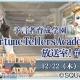 スクエニ、『予言者育成学園 Fortune Tellers Academy』の生放送番組を12月22日21時に実施