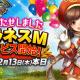Eyedentity Games Japan、3DアクションRPG『ドラゴンネストM』の正式サービスを本日16時より開始…ストアでの事前DLが可能に