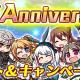 gumi、『ドールズオーダー』で Half Anniversary 記念イベント&キャンペーンを開催!