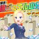 Studio MGCM、『マジカミ』12億ジュエル山分けCPを開催! ゲームログインでプレゼント!