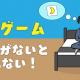 Sense、脱出ゲーム『まくらがないと眠れない!』をリリース…眠れない主人公のためにまくらを探そう