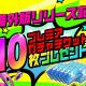 "Studio MGCM、『マジカミ』海外版リリースを記念して""プレミアガチャチケット10枚""を全員にプレゼント!"
