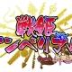 Aiming、大阪で声優の小倉結衣さん&藤森ゆき奈さんによる『戦姫インペリアル from 英雄*戦姫』入門講座を開催!