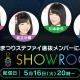 ポケラボ、『AKB48ステージファイター2 バトルフェスティバル』のSHOWROOM配信の詳細を発表 最新PVやゲームシステム情報の一部を公開