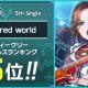 ブシロードとCraft Egg、『ガルパ』でRAISE A SUILENの「Sacred world」がウィークリーセールスランキング6位! 「スター×100」をプレゼント!