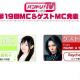 ブシロード、「バンドリ!TV LIVE」第19回を6月22日に放送! ゲストにレイヤ役・Raychellが登場