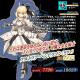 FGO PROJECT、『Fate/Grand Order』で期間限定イベント「復刻:セイバーウォーズ ~リリィのコスモ武者修行~ ライト版」を3月15日より開催!