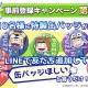 ディ・テクノ、『にゅ~パズ松さん 新品卒業計画』で事前登録キャンペーン第2弾を開催 にゅ~パズ松さん特製缶バッジ」が毎週10名に当たる!