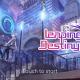 DWARF PLANET、リズムアクションゲーム『Leaping Destiny』をApp Storeでリリース…楽曲提供アーティストのマネタイズと集客を支援!