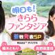 AbemaTV、『きららファンタジア』の特別番組を10月31日21時より放送決定! 新規参戦作品の発表も 楠木ともりさんと高野麻里佳さんが出演
