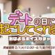 WEARE、『欅坂 46 ~beside you~』で「デートの日に起こしてくれるおはようボイスガチャ」を配信開始