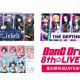 U-NEXT、「BanG Dream! 8th☆LIVE」夏の野外3DAYSライブを特別配信! 月額会員でなくても視聴可能