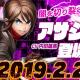 Eyedentity Games Japan、『ドラゴンネストM』にて新たなプレイアブルキャラ「アサシン」が参戦!