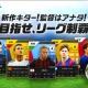 NHNハンゲーム、新作サッカー戦略シミュレーションゲーム『FOOTBALL DAY』をYahoo! Mobageで配信開始