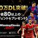 KONAMI、『ウイニングイレブン2017』が世界累計3,000万DLを突破! 3,000万DLを記念したキャンペーンも実施
