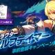 ゲームヴィルジャパン、『クリティカ ~天上の騎士団~』で新ジョブ「ウルフテイマー」を追加する大型アップデートを12月上旬に実施決定!