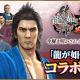 セガゲームス、『龍が如く ONLINE』が「龍が如く 維新!」コラボのイベントストーリー5章を公開 西郷、桂、佐々木が登場!