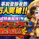 Eyedentity Games Japan、『ドラゴンネストM』の事前登録者数が60万人突破! リリース日が12月13日に決定