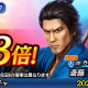 セガゲームス、『龍が如く ONLINE』に「斎藤一」「岡田以蔵」が新SSRで登場! SSR排出率3倍の「維新英雄ガチャ」開催