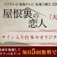 ブランジスタゲーム、『神の手』でドラマ『屋根裏の恋人』とのコラボ企画を実施 大友花恋さんの直筆サイン入り台本などが当たる