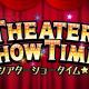 バンナム、『ミリシタ』で期間限定イベント「THEATER SHOW TIME☆」を1月23日20時より開催 イベント期間限定のミッションも登場