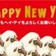 """Supercell、『ヘイ・デイ』テレビCMの放映開始! 2015年の""""運メェ~""""を占う「ヘイ・デイおみくじ」キャンペーンも"""