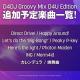 ブシロード、『D4DJ Groovy Mix D4U Edition』が3月末に5つのオリジナル曲を追加実装決定 4月よりテレビ番組「D4DJ TV」をスタート!