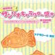 「セガのたい焼き 池袋店」でサンリオキャラとコラボした「サンリオキャラクター焼き」を31日より再販!