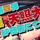 DMMとFUNYOURS JAPAN、『九十九姫』をアップデート 「夏姫・天照大神」(CV:大橋歩夕さん)が登場するBP福袋(第四弾)の交換を開始
