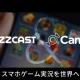メタップス、Candeeと戦略的業務提携…ゲームプロモーションにおける実況番組の企画・運営から動画効果分析までをワンストップで提供