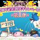 15-COMBO、『栽培少年』でリリース2周年を記念した10大キャンペーンを開催 11月15日より第1弾を実施