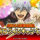バンナム、『銀魂 かぶき町大活劇』50万DL突破! 10月10日には主人公・坂田銀時の誕生日を記念したキャンペーンも