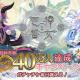 EXNOA、『巨神と誓女』で登録者数40万人達成CPを開催! 「プレミアム誓女パック」を販売!
